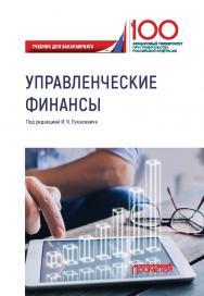 Управленческие финансы: Учебник для бакалавриата ISBN 978-5-907166-46-2