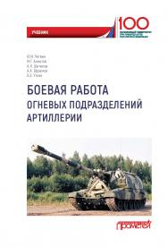 Боевая работа огневых подразделений артиллерии: Учебник ISBN 978-5-907166-63-9