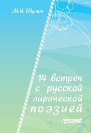 14 встреч с русской лирической поэзией: Учебное пособие ISBN 978-5-907166-68-4