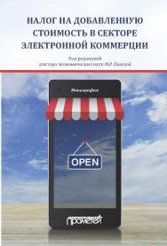 Налог на добавленную стоимость в секторе электронной коммерции: Монография ISBN 978-5-907166-69-1