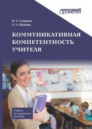 Коммуникативная компетентность учителя: Учебно-методическое пособие ISBN 978-5-907166-75-2