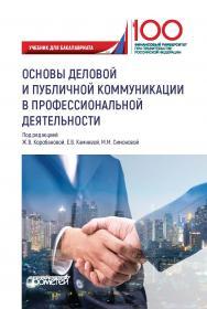 Основы деловой и публичной коммуникации в профессиональной деятельности: Учебник для бакалавриата ISBN 978-5-907166-77-6