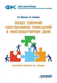 Общее собрание собственников помещений в многоквартирном доме. Практическое руководство для «чайников» ISBN 978-5-907166-81-3