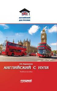 Английский с нуля: Учебное пособие (Серия «Английский для русских») ISBN 978-5-907166-83-7