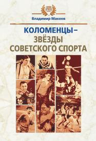 Коломенцы – звёзды советского спорта ISBN 978-5-907225-12-1