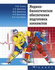 Медико-биологическое обеспечение подготовки хоккеистов - изд. 2-е, перераб. и дополн. ISBN 978-5-907225-14-5
