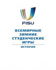 Коломенцы – звёзды советского спорта ISBN 978-5-907225-26-8