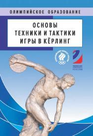 Основы техники и тактики игры в кёрлинг. Методическое пособие ISBN 978-5-907225-60-2