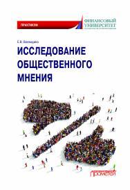 Исследование общественного мнения: Практикум для обучающихся по направлению подготовки 42.03.01 Реклама и связи с общественностью (уровень бакалавриата) ISBN 978-5-907244-27-6