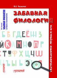 Забавная филология, или Курьёзы языкотворчества ISBN 978-5-907244-39-9
