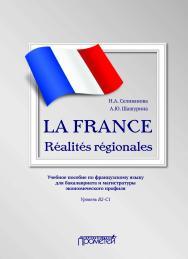 LA FRANCE. Realites regionales: Учебное пособие по французскому языку для бакалавриата и магистратуры экономического профиля. Уровень В2–C1 ISBN 978-5-907244-44-3