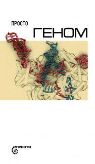 Просто геном. — (серия «Просто») ISBN 978-5-907314-03-0