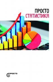 Просто статистика. — (серия «Просто») ISBN 978-5-907314-05-4