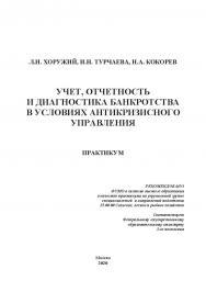 Учет, отчетность и диагностика банкротства в условиях антикризисного управления: практикум ISBN 978-5-907330-26-9