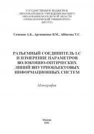 Разъемный соединитель LC и измерение параметров волоконно-оптических линий внутриобъектовых информационных систем: монография ISBN 978-5-907330-64-1