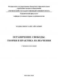 Ограничение свободы: теория и практика назначения: учебное пособие ISBN 978-5-907330-67-2