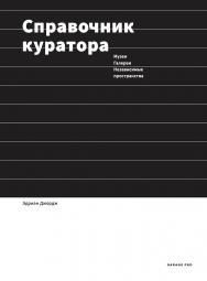 Справочник куратора: музеи, галереи, независимые пространства ISBN 978-5-91103-382-8