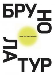 Политики природы / пер. с франц. Е. Блинова ISBN 978-5-91103-421-4