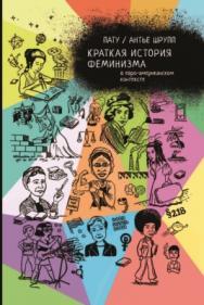 Краткая история феминизма в евро-американском контексте ISBN 978-5-91103-446-7