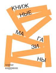 Книжные магазины / Перевод — Александр Дунаев ISBN 978-5-91103-447-4