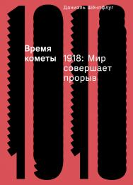 Время кометы. 1918: Мир совершает прорыв / перевод, Алексеева И.С. ISBN 978-5-91103-453-5