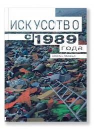 Искусство с 1989 года ISBN 978-5-91103-497-9