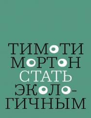 Стать экологичным / Перевод — Дмитрий Кралечкин ISBN 978-5-91103-501-3