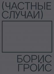 Частные случаи / пер. Анна Матвеева ISBN 978-5-91103-521-1