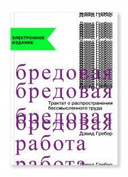 Бредовая работа. Трактат о распространении бессмысленного труда / пер.  Арамян А.,  Митрошенков К. ISBN 978-5-91103-541-9