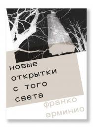 Новые открытки с того света / пер. с итал. Киселев Г. ISBN 978-5-91103-553-2