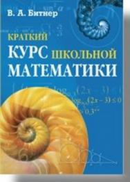 Краткий курс школьной математики ISBN 978-5-91180-044-4