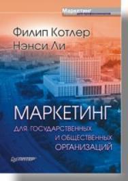 Маркетинг для государственных и общественных организаций ISBN 978-5-91180-361-2