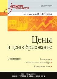 Цены и ценообразование: Учебник для вузов. 5-е изд. — (Серия «Учебник для вузов») ISBN 978-5-91180-400-8