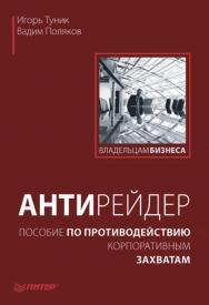 Антирейдер: пособие по противодействию корпоративным захватам.  — (Серия «Владельцам бизнеса»). ISBN 978-5-91180-438-1