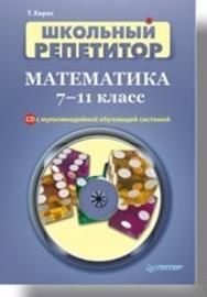 Школьный репетитор. Математика. 7–11 класс ISBN 978-5-91180-450-3