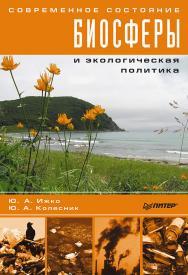 Современное состояние биосферы и экологическая политика ISBN 978-5-91180-457-2