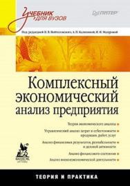 Комплексный экономический анализ предприятия: Учебник для вузов ISBN 978-5-91180-464-0