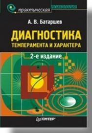 Диагностика темперамента и характера. 2-е изд. ISBN 978-5-496-02319-1