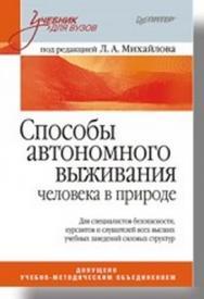 Способы автономного выживания человека в природе: Учебник для вузов ISBN 978-5-91180-550-0