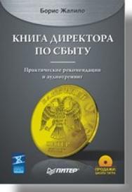 Книга директора по сбыту ISBN 978-5-91180-732-0