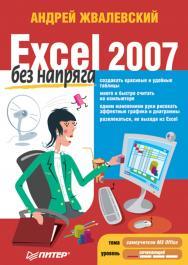 Excel 2007 без напряга. — (Серия «Без напряга»). ISBN 978-5-91180-901-0