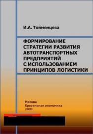 Формирование стратегии развития автотранспортных предприятий с использованием принципов логистики ISBN 978-5-91292-011-0