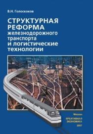 Структурная реформа железнодорожного транспорта и логистические технологии: ISBN 978-5-91292-014-1