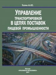 Управление транспортировкой в цепях поставок пищевой промышленности ISBN 978-5-91292-062-2