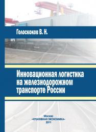 Инновационная логистика на железнодорожном транспорте России ISBN 978-5-91292-066-0