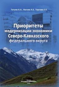 Приоритеты модернизации экономики Северо-Кавказского федерального округа ISBN 978-5-91292-084-4