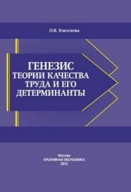 Генезис теории качества труда и его детерминанты ISBN 978-5-91292-094-3