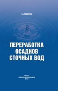 Переработка осадков сточных вод ISBN 978-5-91292-097-4