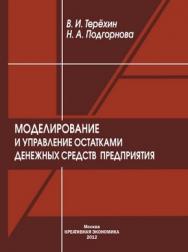 Моделирование и управление остатками денежных средств предприятия ISBN 978-5-91292-098-1