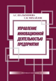 Управление инновационной деятельностью предприятия ISBN 978-5-91292-115-5